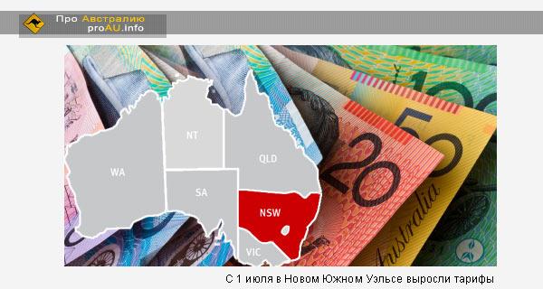 C 1 июля в Новом Южном Уэльсе выросли тарифы
