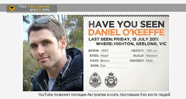 YouTube поможет полиции Австралии искать пропавших без вести людей