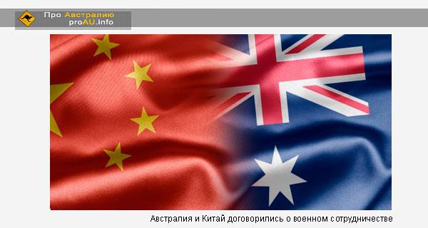Австралия и Китай договорились о военном сотрудничестве