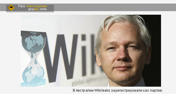 В Австралии Wikileaks зарегистрировали как партию