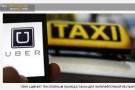 Uber сделает  бесплатным проезд в такси для жителей Южной Австралии