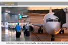 Забастовка таможни и погранслужбы в международных аэропортах Австралии
