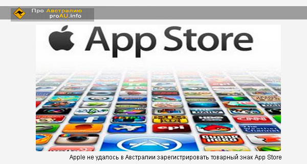 Apple не удалось в Австралии зарегистрировать товарный знак App Store