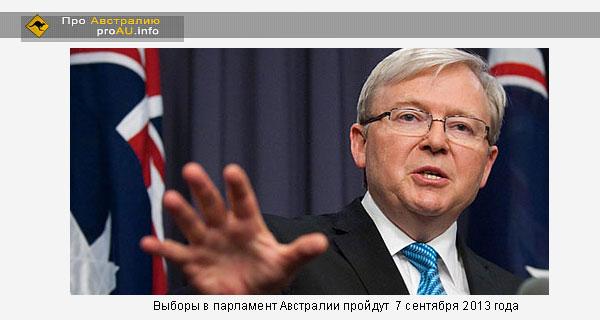 Выборы в парламент Австралии перенесены на 7 сентября 2013 года