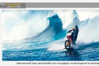 Уникальный трюк австралийского каскадера: на мотоцикле по волнам. Видео