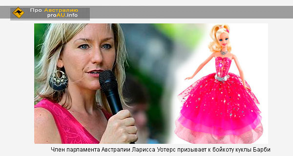Член парламента Австралии призывает к бойкоту куклы Барби