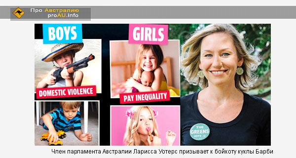 Член парламента Австралии Ларисса Уотерс призывает к бойкоту куклы Барби