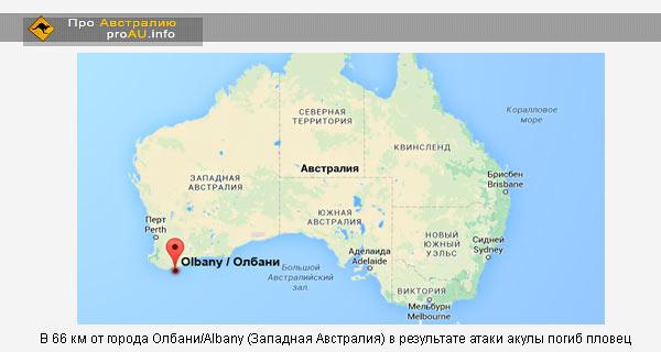 В 66 км от города Олбани/Albany (Западная Австралия) в результате атаки акулы погиб пловец
