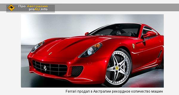 Ferrari продал в Австралии рекордное количество машин