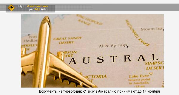 Документы на «новогоднюю» визу в Австралию принимают до 14 ноября