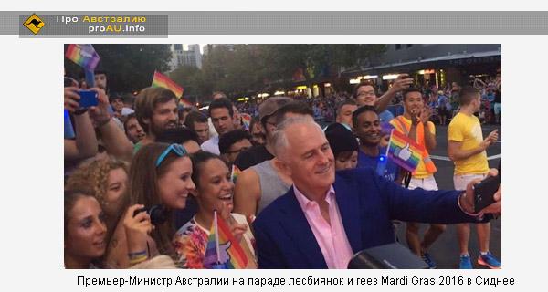 Премьер-Министр Австралии на параде лесбиянок и геев Mardi Gras 2016 в Сиднее