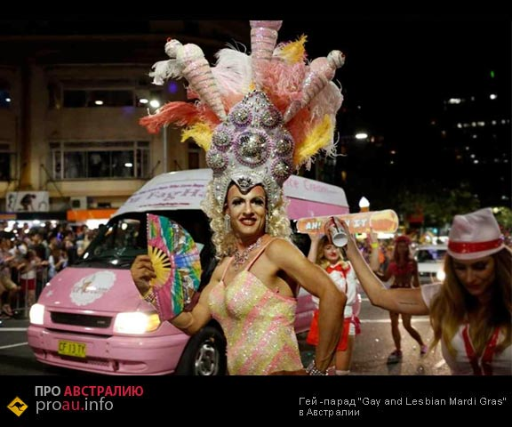 Гей-парад Mardi Gras 2016 в Сиднее