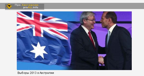 Выборы 2013 в Австралии