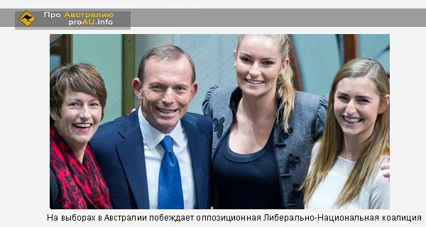 На выборах в Австралии побеждает оппозиционная Либерально-Национальная коалиция