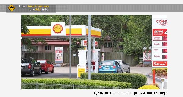 Цены на бензин в Австралии пошли вверх
