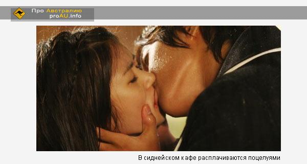 В сиднейском кафе расплачиваются поцелуями