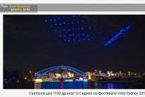 Световое шоу «100 дронов» в Сиднее на фестивале Vivid Sydney 2016