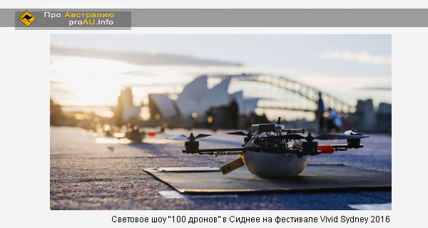"<img src=""http://proau.info/wp-content/uploads/08_06_04.jpg"" alt=""Световое шоу ""100 дронов"" в Сиднее на фестивале Vivid Sydney 2016"" width=""600"" height=""320"" class=""alignnone size-full wp-image-7082"" />"