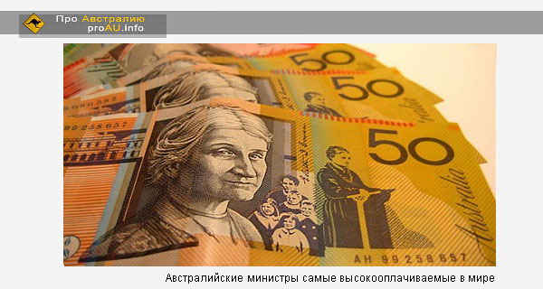 Австралийские министры самые высокооплачиваемые в мире