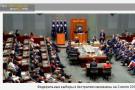 Федеральные выборы в Австралии назначены на 2 июля 2016