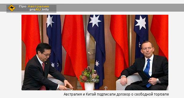 Австралия и Китай подписали договор о свободной торговле.