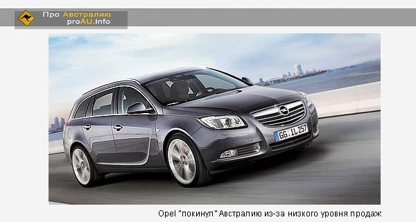 Opel «покинул» Австралию из-за низкого уровня продаж