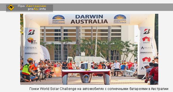 Гонки на автомобилях с солнечными батареями в Австралии