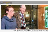 В Австралии задержан 91-летний пенсионер с 4,5 кг кокаина