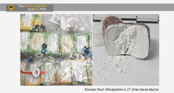 Кокаин был обнаружен в 27 упаковках мыла