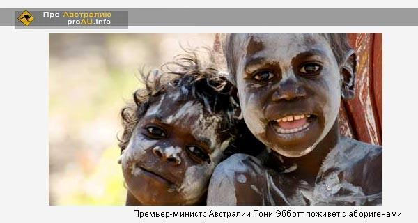 Премьер-министр Австралии Тони Эбботт поживет с аборигенами