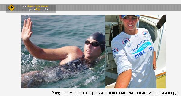 Медуза помешала австралийской пловчихе установить мировой рекорд