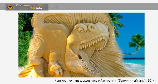 Конкурс песчаных скульптур «Затерянный мир». Фото