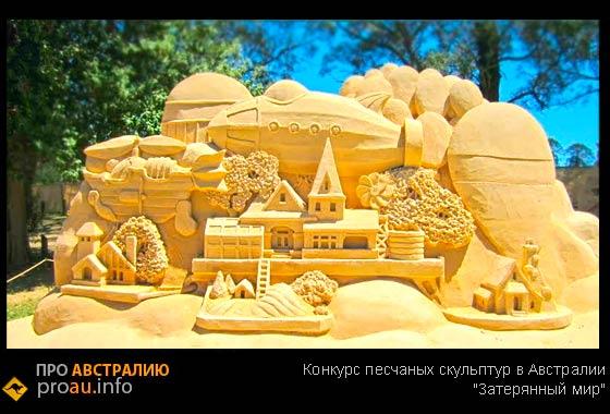 """Конкурс песчаных скульптур в Австралии. """"Затерянный мир"""""""
