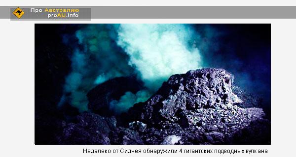 Недалеко от Сиднея обнаружили 4 гигантских подводных вулкана
