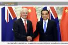 Австралийско-китайские взаимоотношения получили новый виток развития