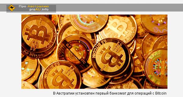 В Австралии установлен первый банкомат для операций с Bitcoin