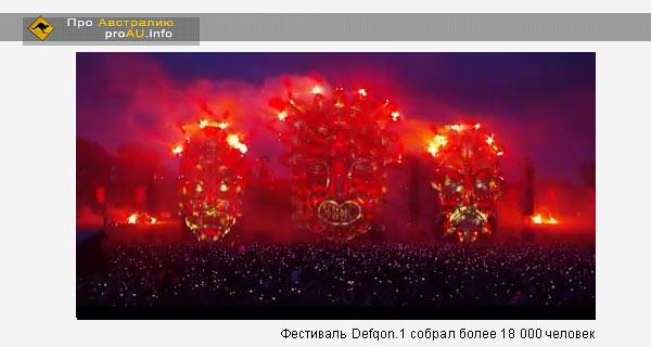 Фестиваль Defqon.1 собрал более 18 000 человек.