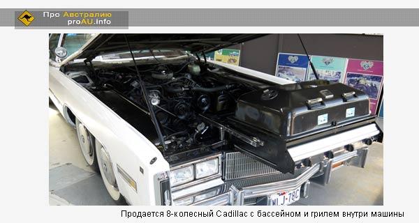 Продается 8-колесный Cadillac с бассейном и грилем внутри машины