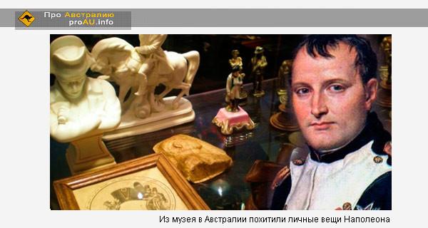 Из музея в Австралии похитили личные вещи Наполеона