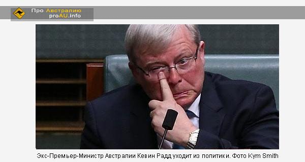 Экс-Премьер-Министр Австралии Кевин Радд уходит из политики