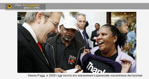 Кевин Радд  в 2008 году после его извинения коренному населению Австралии