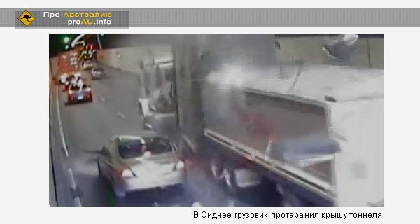 В Сиднее грузовик протаранил крышу туннеля. Видео