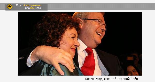 Кевин Радд с  женой