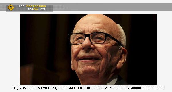 Медиамагнат Руперт Мердок получил от правительства Австралии 882 миллиона долларов