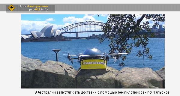 В Австралии запустят сеть доставки с помощью беспилотников — почтальонов
