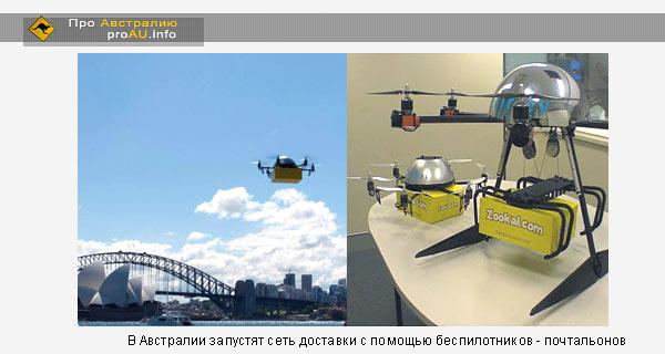 В Австралии запустят сеть доставки с помощью беспилотников - почтальонов