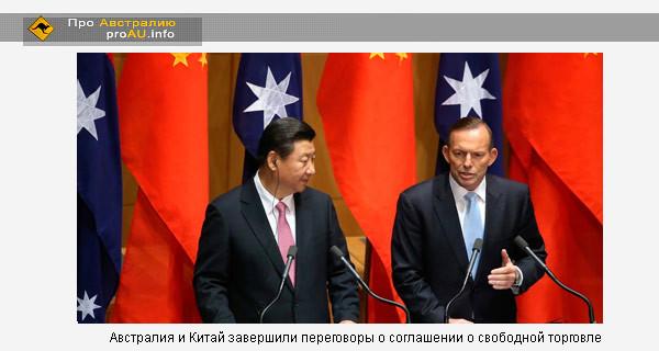 Австралия и Китай завершили переговоры о соглашении о свободной торговле