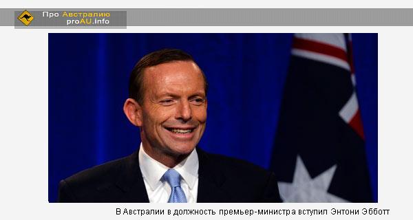 В Австралии в должность премьер-министра вступил Энтони Эбботт