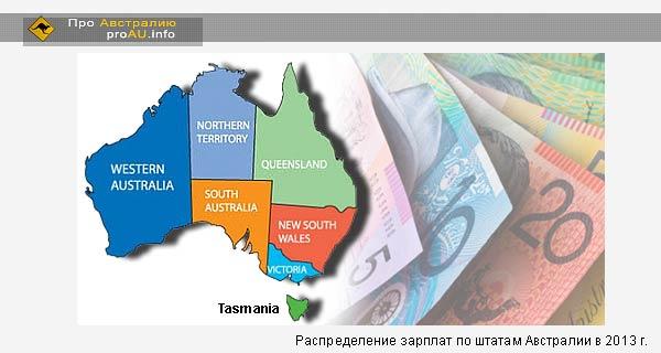 Распределение зарплат по штатам Австралии в 2013 г.