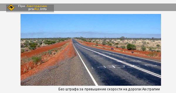 Без штрафа за превышение скорости на дорогах Австралии